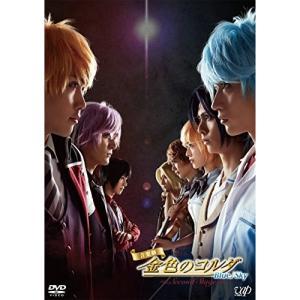 音楽劇「金色のコルダ Blue♪Sky Second Stage」 / 前山剛久 (DVD)