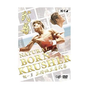 NATURAL BORN KRUSHER 〜K-1 3階級王者 武尊〜 / 武尊 (DVD)