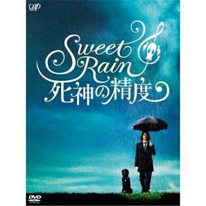 Sweet Rain 死神の精度 コレクターズ・エディション / 金城武 (DVD)