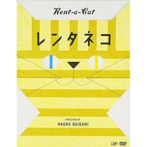 発売日:2012/11/21 収録曲:本編特典ディスク\メイキングスライドショー/市川実日子×荻上直...