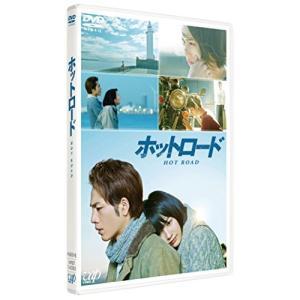 ホットロード / 能年玲奈/登坂広臣 (DVD)...