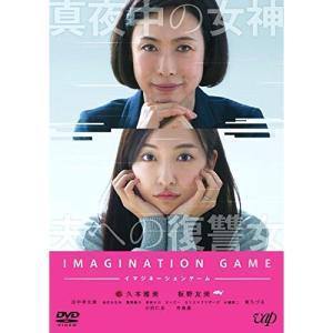 イマジネーションゲーム / 久本雅美/板野友美 (DVD)