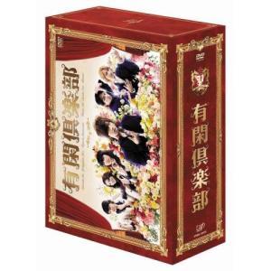 有閑倶楽部 DVD-BOX / 赤西仁/横山裕/田口淳之介 (DVD) vanda