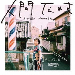 人間なのさ(初回限定盤)(DVD付) / Hump Back (CD) (予約要確認)|vanda