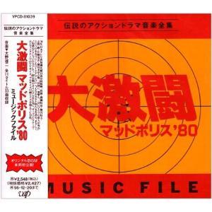 発売日:2001/09/05 収録曲: / 「大激闘」のテーマ / ジャパン・マフィア / マッド・...