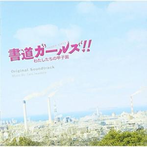 映画 書道ガールズ!!わたしたちの甲子園 オリジナル・サウンドトラック / サントラ (CD)