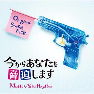 ドラマ「今からあなたを脅迫します」オリジナル・サウンドトラック / TVサントラ (CD)