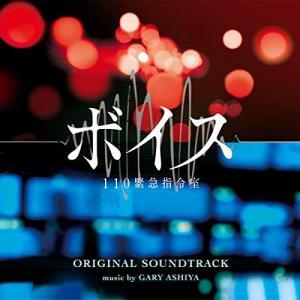 ドラマ「ボイス 110緊急指令室」オリジナル・サウンドトラック / TVサントラ (CD) (発売後取り寄せ)|vanda