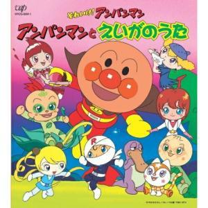それいけ!アンパンマン 絵本付CDパック アンパンマンとえいがのうた / アンパンマン (CD)
