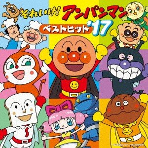 それいけ!アンパンマン ベストヒット'17 / アンパンマン (CD) vanda