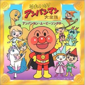 それいけ!アンパンマン 大全集 アンパンマン・ムービーソングス / アンパンマン (CD)