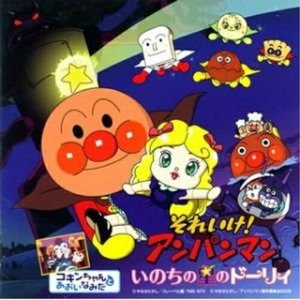 それいけ!アンパンマン いのちの星のドーリィ / アンパンマン (CD)