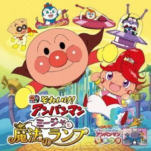 それいけ!アンパンマン ミージャと魔法のランプ / アンパンマン (CD)