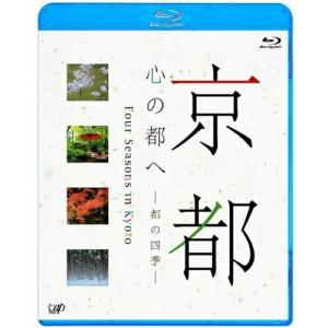 京都・心の都へ〜都の四季〜(Blu-ray Disc) /  (Blu-ray)
