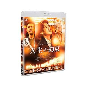 人生の約束(通常版)(Blu-ray Disc) / 竹野内豊 (Blu-ray)|vanda