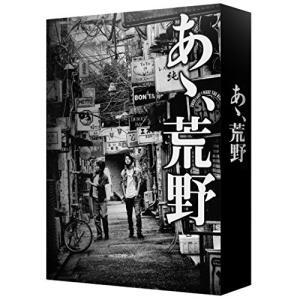 『あゝ、荒野』特装版Blu-ray BOX(Blu-ray Disc) / 菅田将暉/ヤン・イクチュ...