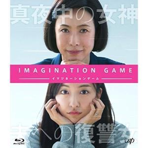 イマジネーションゲーム(Blu-ray Disc) / 久本雅美/板野友美 (Blu-ray)