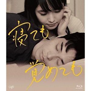 寝ても覚めても(Blu-ray Disc) / 東出昌大 (Blu-ray)