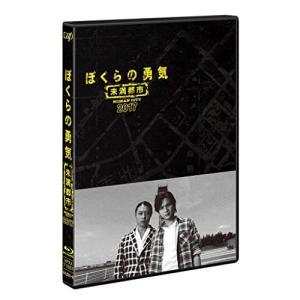 ぼくらの勇気 未満都市2017(Blu-ray ...の商品画像