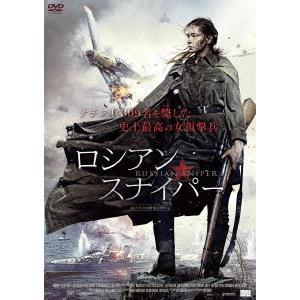 ロシアン・スナイパー / ユリア・ペレシルド (DVD)