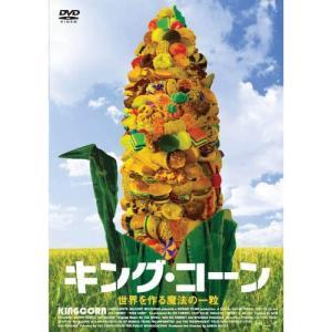 キング・コーン 世界を作る魔法の一粒 / イアン・チーニー (DVD)