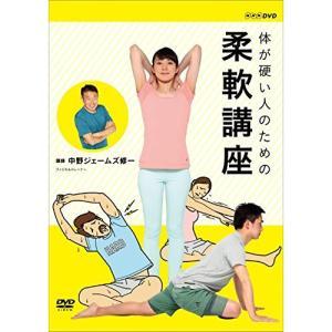 体が硬い人のための柔軟講座 / 中野ジェームズ修一 (DVD)