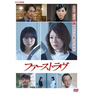 ファーストラヴ / 真木よう子 (DVD) vanda