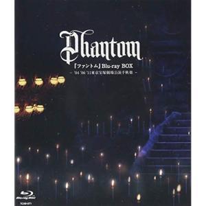 『ファントム』 Blu-ray BOX- '04 '06 '11東京宝塚劇場公演.. / 宝塚歌劇団 (Blu-ray)|vanda