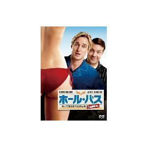 ホール・パス/帰ってきた夢の独身生活<1週間限定> / オーウェン・ウィルソン/ジェイソン・サダイキス (DVD)|vanda