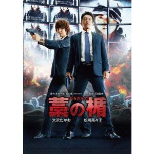 藁の楯 わらのたて / 大沢たかお (DVD)