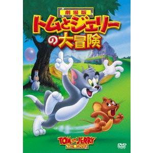 トムとジェリーの大冒険 / トムとジェリー (DVD)|vanda
