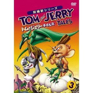 トムとジェリー テイルズ Vol.3 / トムとジェリー (DVD)|vanda