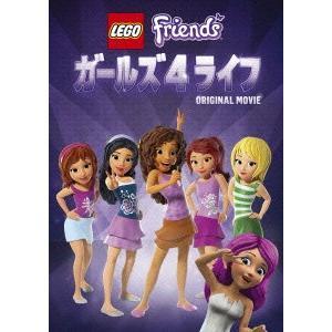 レゴ フレンズ:ガールズ 4 ライフ /  (DVD)|vanda