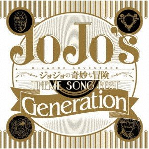 ジョジョの奇妙な冒険 Theme Song Best 「Ge...