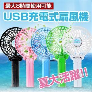 USB扇風機 小型 ハンディー・トルネード ミニ扇風機 電池式 充電式 デスクファン USB卓上扇風...