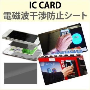 iPhone 8 iPhone 7 6s SE 5s 4s シート 非接触カードリーダー対応 ICカードとスマホ間の電磁波干渉を防止 電磁波遮断シート ゆうパケット|vaniastore