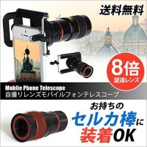 8倍 望遠レンズ[Moblie Phone Telescope]自撮りレンズ モバイルテレスコープ  広角レンズ カメラ 簡単な操作 ゴム付き 鮮明度 遠くまで撮影可能 宅急便発送