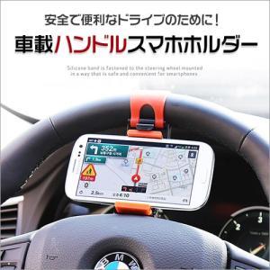 【訳あり】スマートフォン 車載ホルダーハンドル スマホホルダー ステアリング ハンドル スマホホルダー スマホスタンド 簡単取り付け 安全な素材 定形外|vaniastore