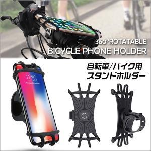 自転車ホルダー スマホホルダー 6.0インチまで 多機種対応 ベビーカー 簡単装着 iPhoneX Galaxy Xperia バイクホルダー 360度回転 シリコン製 定形外無料|vaniastore