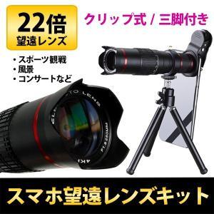 商 品 名:スマホ望遠レンズ  サイズ:230mm x 125mm x 64mm / 420g  製...