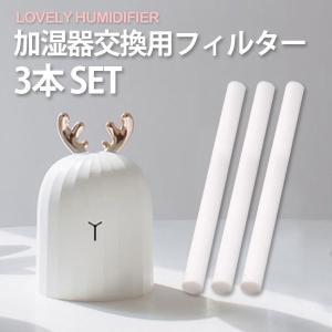 ラブリーウサギ 鹿 対応加湿器フィルター 3本セット 交換用 フィルター 給水綿棒 加湿器交換フィルター ネコポス|vaniastore
