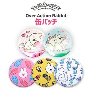 すこぶる動くウサギ OverActionRabbit 缶バッチ 缶バッジ かわいい プレゼント 正規品 ゆうパケット|vaniastore