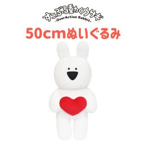 すこぶる動くウサギ OverActionRabbit 50cmぬいぐるみ おもちゃ マスコット 大型 大きい ベビー 子供 かわいい プレゼント 正規品 宅配便|vaniastore