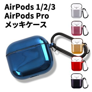 [Apple AirPods1 / AirPods2 / AirPods Pro対応] airpods メッキケース エアーポッズケース AirPodsカバー ワイヤレス充電 カラビナ付 おしゃれ 定形外無料|vaniastore