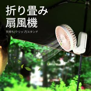 折りたたみ扇風機 傘 日傘 ハンズフリー ハンディファン スタンド クリップ 卓上 USB 手持ち 充電式 携帯 小型 軽量 アウトドア 宅急便|vaniastore