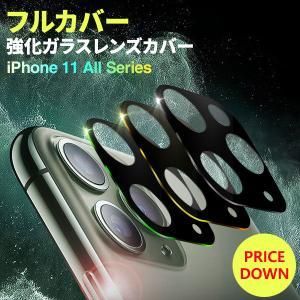 iPhone 11 / 11 Pro / 11 Pro Max 強化ガラスカメラレンズカバー ガラス保護 全面保護 レンズカバー ネコポス|vaniastore