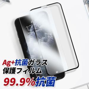 Ag+抗菌ガラス保護フィルム 99.9%抗菌 ウイルス対策 強化ガラスフィルム iPhone 11/11 Pro/11 Pro Max/X/XR/Xs Max 銀イオン ネコポス|vaniastore