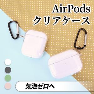 Airpods Pro クリアケース Airpods  透明 かわいい おしゃれ カバー エアーポッズ アクセサリー 気泡ナシ  カラークリア  ブラック グリーン ピンク 定形外無料|vaniastore