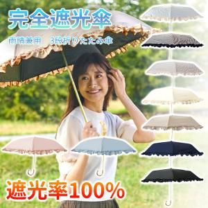 完全遮光傘 晴雨兼用 折りたたみ傘 3段折り 日傘 子供用 かわいい 可愛い かさ レディース ストライプ フリル おしゃれ UVカット 軽量 コンパクト 宅急便|vaniastore