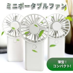 ミニポータブルファン 扇風機 乾電池付き ハンディ 電池式 手持ち コンパクト 携帯 乾電池 軽量 静音 かわいい おしゃれ 熱中症対策 アウトドア ネコポス|vaniastore
